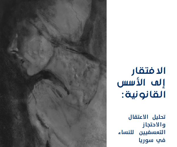 AR_Analysis of Arbitrary Arrest and Detention of Women in Syria_LDHR_SFJ_Web_v02